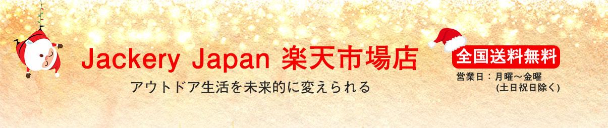 Jackery Japan 楽天市場店:未来的なアウトドア生活が変えられる