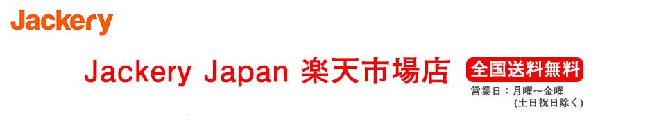 Jackery Japan 楽天市場店:冒険に、限りないパワーを
