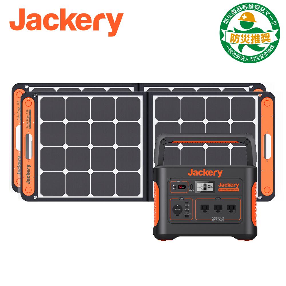 Jackery ポータブル電源 結婚祝い ソーラーパネル セット 1000 1002Wh ソーラーパネル100W 100%品質保証! 2枚セット 大容量 太陽光発電 三点セット ソーラーパネルセット 非常用電源 ソーラーチャージャー ジャクリ