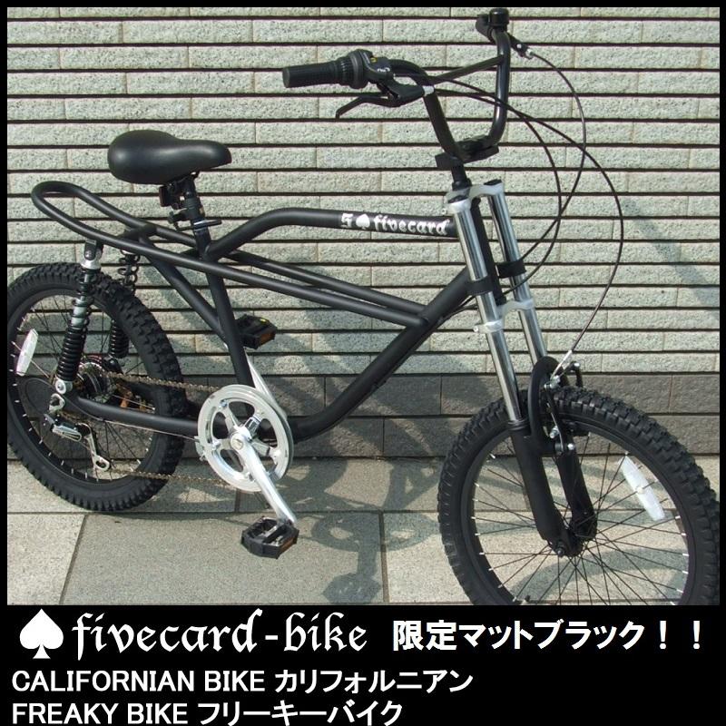 【新型!】【レビュー10件!!】【当店限定モデル!】BMXとビーチクルーザーのミクスチャースタイル!ギヤ付き!カリフォルニアンフリーキーバイク20インチフルサスペンション!!fivecard-bike  ジャックポット湘南