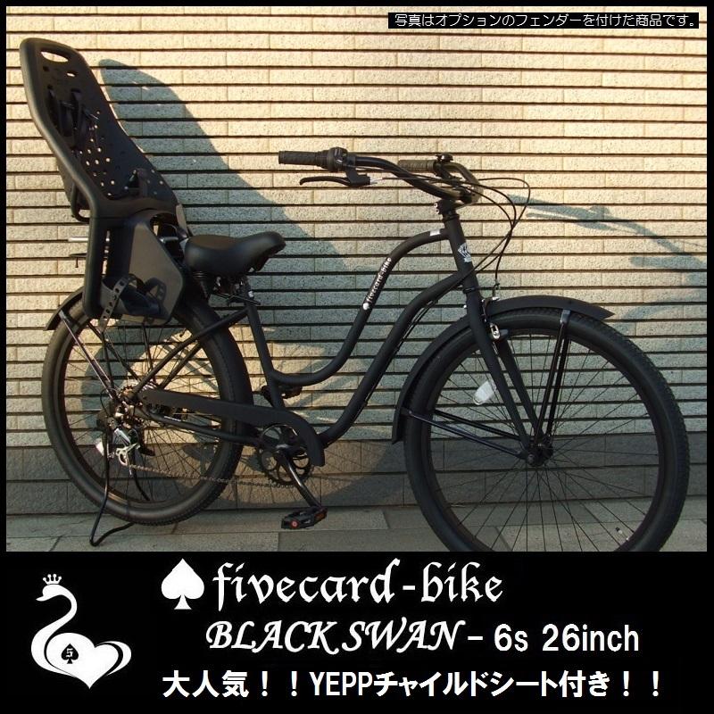 【期間限定特別割引!】【10月下旬入荷予約!】【チャイルドシート11色】子供乗せYeppイエップチャイルドシート付き26インチ! 変速 BLACK SWANブラックスワン6SPDビーチクルーザー♠fivecard-bike 湘南の自転車ビーチクルーザーカスタム専門店!ジャックポット湘南