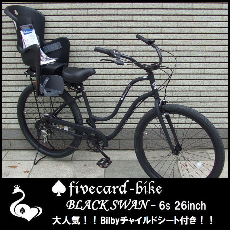【期間限定特別割引!】【5月上旬入荷予約!】【チャイルドシート11色】子供乗せBilbyビルビーチャイルドシート付き26インチ! 変速 BLACK SWANブラックスワン6SPDビーチクルーザー♠fivecard-bike 湘南の自転車ビーチクルーザーカスタム専門店!