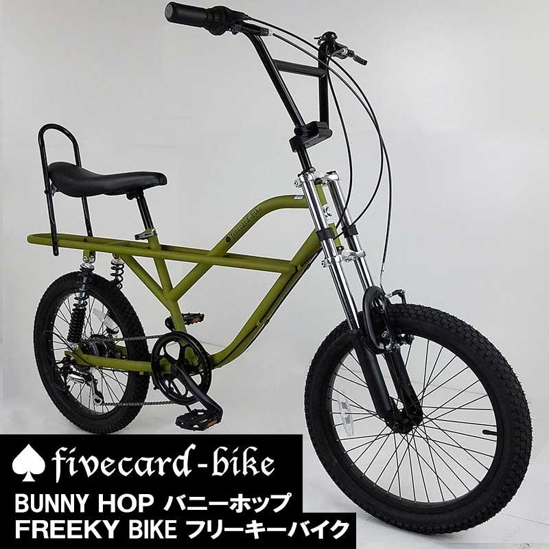 【バナナシート仕様】【レビュー1件!!】【選べる3色!】BMXとビーチクルーザーのミクスチャースタイル!ギヤ付き!ファイブカードバイク バニーホップ フリーキーモトバイク20インチフルサスペンション!!fivecard-bike
