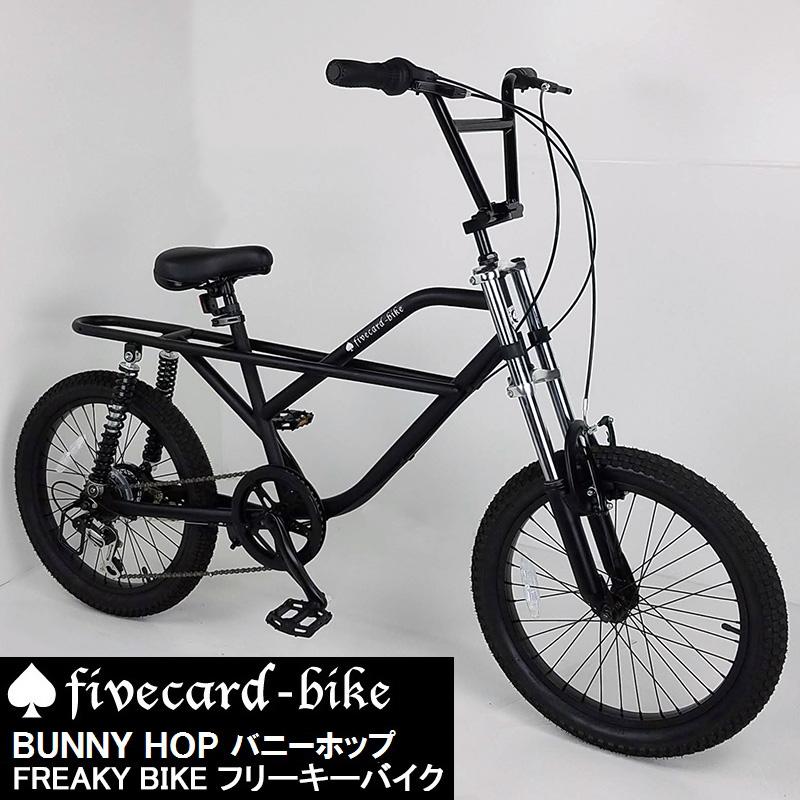 【レビュー13件!!】【選べる3色!選べるバナナシート!】BMXとビーチクルーザーのミクスチャースタイル!ギヤ付き!ファイブカードバイク バニーホップ フリーキーモトバイク20インチフルサスペンション!!fivecard-bike
