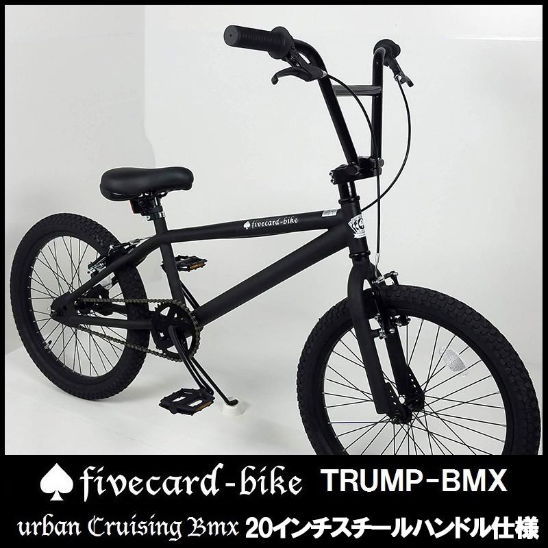 【20インチBMX!】BMXトランプビーチクルーザー♠fivecard-bike♠湘南の自転車ビーチクルーザーカスタム専門店!ジャックポット湘南