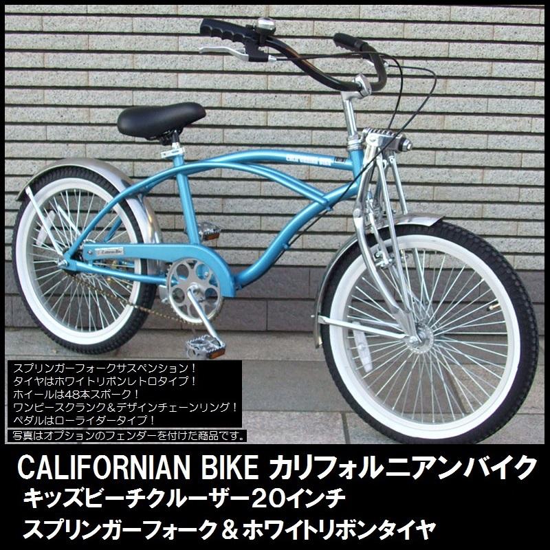 【レビュー2件!】【選べる4色!】【カリフォルニアンバイクキッズビーチクルーザー20インチ!】【スプリンガーサスペンションフォーク】