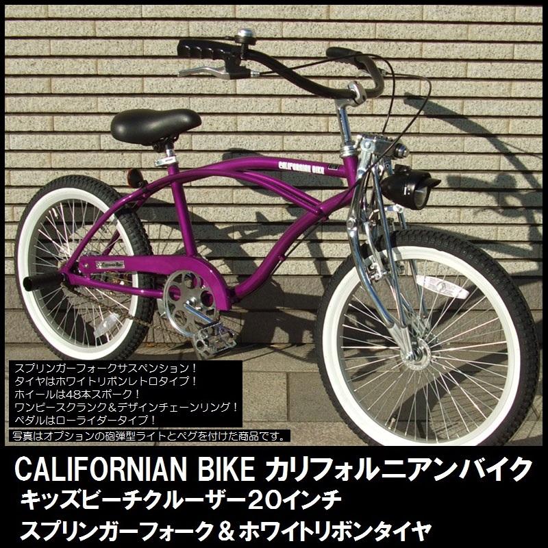 【パープル】【カリフォルニアンバイクキッズビーチクルーザー20インチ!】【スプリンガーサスペンションフォーク】