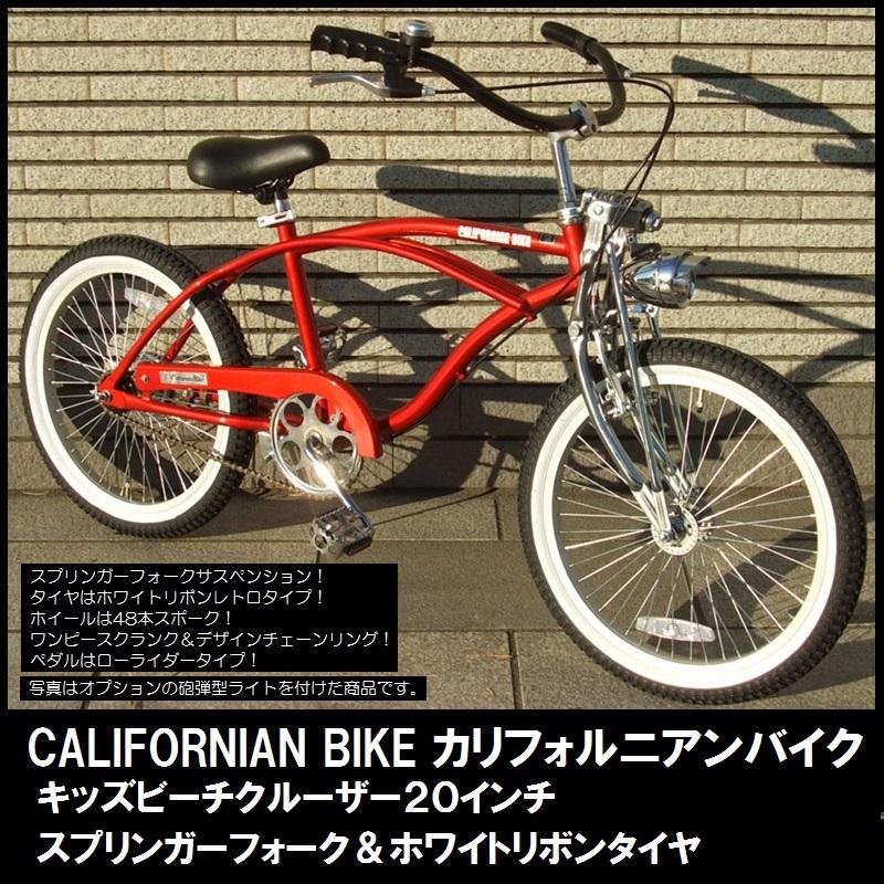 【レッド】【カリフォルニアンバイクキッズビーチクルーザー20インチ!】【スプリンガーサスペンションフォーク】
