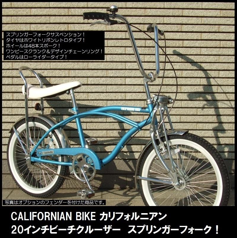 【ブルー】【カリフォルニアンバイクLOW RIDER ローライダーローチャリ!】【スプリンガーサスペンションフォーク】【選べるエイプハンガーバーハンドル!】【選べるサドル!】レトロ!アメリカンバイク!バナナシート&シシーバー!20インチ!