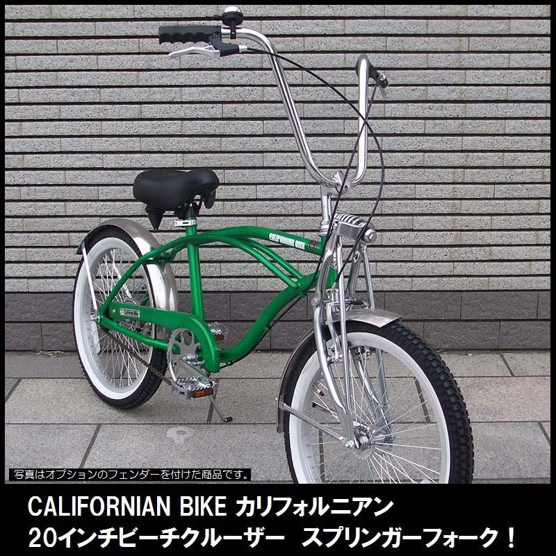 【グリーン】【カリフォルニアンバイクLOW RIDER ローライダーローチャリ!】【スプリンガーサスペンションフォーク】大人も乗れる!ビーチクルーザー20インチ!
