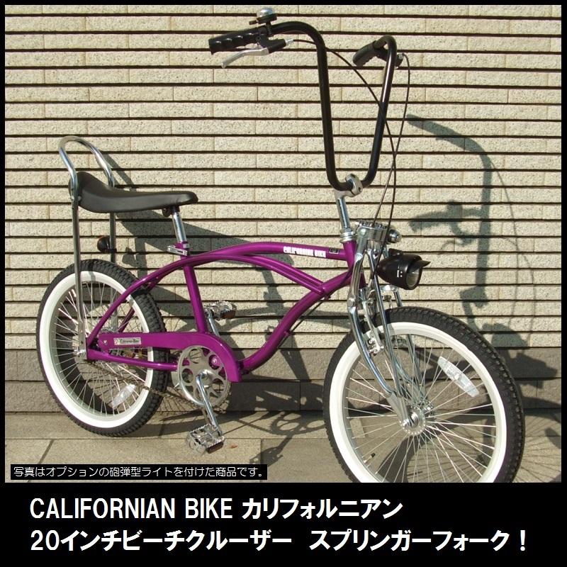 【パープル】【カリフォルニアンバイクLOW RIDER ローライダーローチャリ!】【スプリンガーサスペンションフォーク】【選べるエイプハンガーバーハンドル!】【選べるサドル!】レトロ!アメリカンバイク!バナナシート&シシーバー!20インチ!