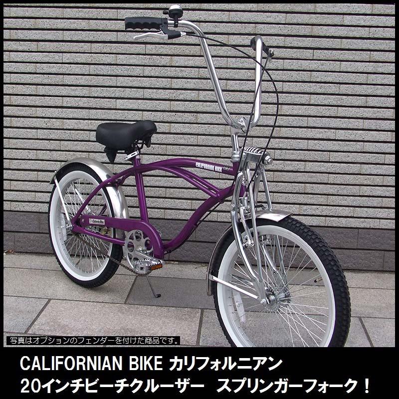 【パープル】【カリフォルニアンバイクLOW RIDER ローライダーローチャリ!】【スプリンガーサスペンションフォーク】大人も乗れる!ビーチクルーザー20インチ!