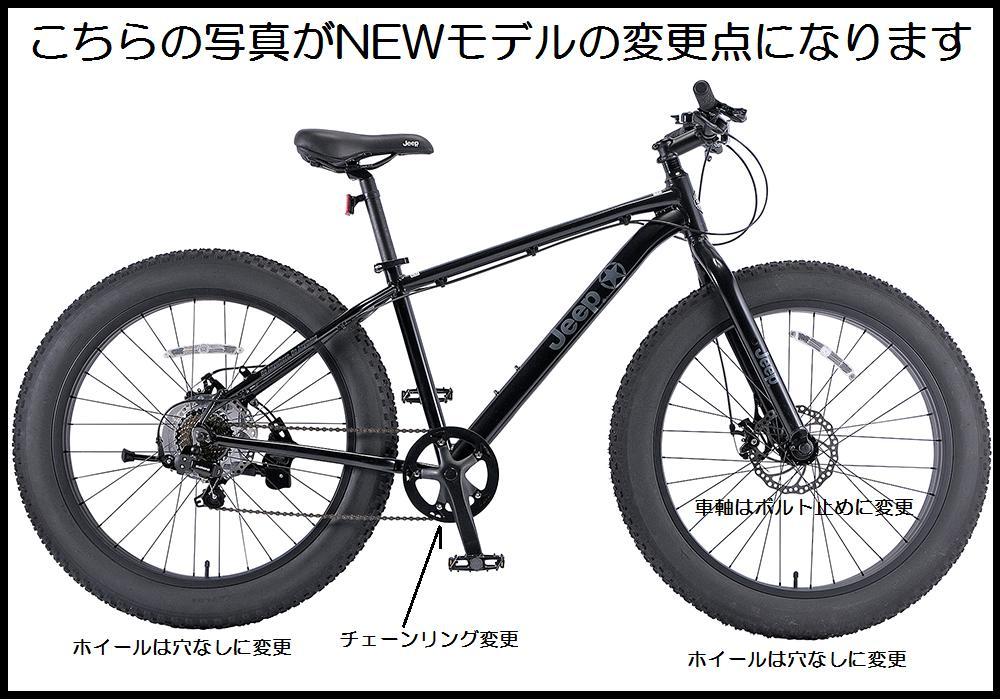 JEEP吉普26英寸FATBIKE脂肪摩托车价值价格!! ♠fivecard累积赌注湘南