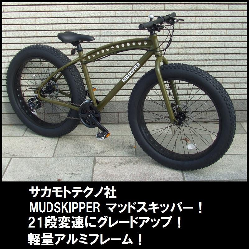 ESTEC MUDSKIPPER mudskipper! FATBIKE NEW fat bike