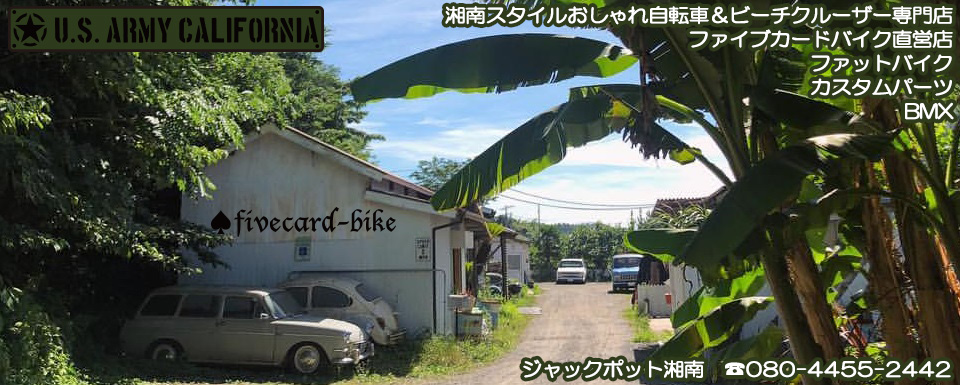 ジャックポット湘南:オシャレ 自転車 ビーチクルーザー ファットバイク カスタムパーツ のお店