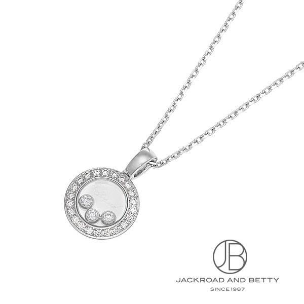 ショパール CHOPARD ハッピーダイヤモンド アイコンペンダント 79A018-1201 新品 ジュエリー ブランドジュエリー