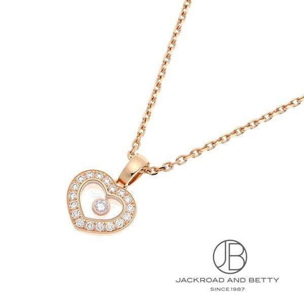 ショパール CHOPARD ハッピーダイヤモンド アイコンネックレス 79A054-5201 新品 ジュエリー ブランドジュエリー