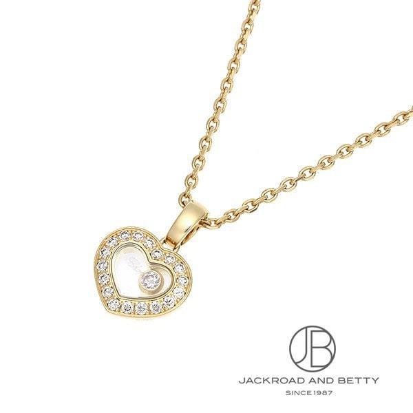 ショパール CHOPARD ハッピーダイヤモンド アイコンネックレス 79A054-0201 新品 ジュエリー ブランドジュエリー