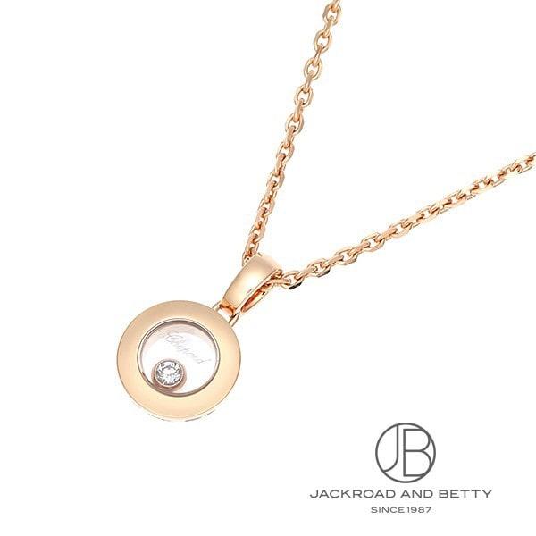 ショパール CHOPARD ハッピーダイヤモンド アイコンネックレス 79A017-5001 新品 ジュエリー ブランドジュエリー