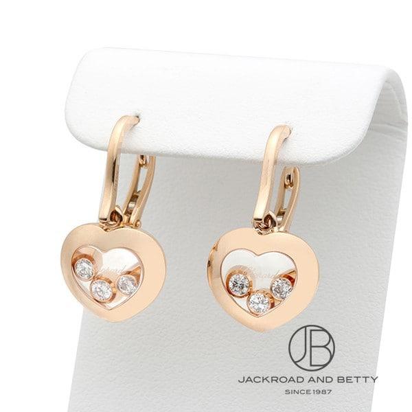 ショパール CHOPARD ハッピーダイヤモンド ピアス 839203-5003 新品 ジュエリー ブランドジュエリー