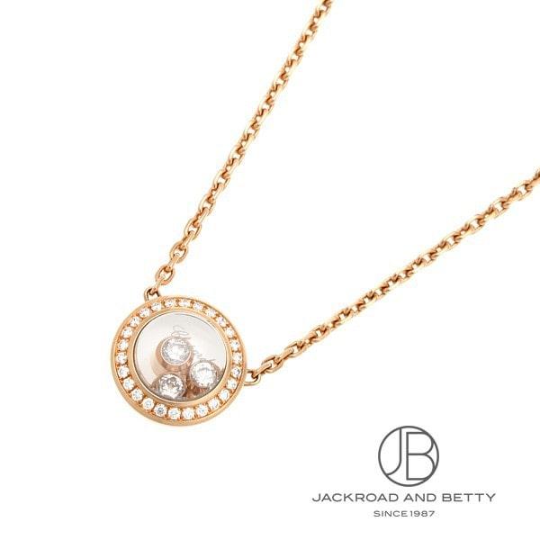 ショパール CHOPARD ハッピーダイヤモンドネックレス 819562-5002 新品 ジュエリー ブランドジュエリー