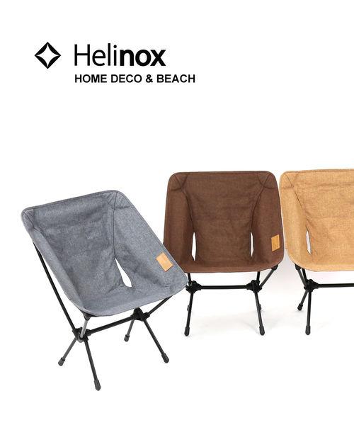 ヘリノックス(Helinox)HOME DECO&BEACH ホーム・デコ&ビーチ アウトドア コンフォートチェア 折りたたみ式椅子 サンセットチェア・19750001-3662001【メンズ】【レディース】【■■】