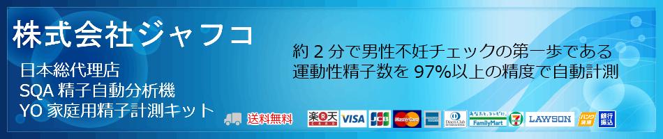 株式会社ジャフコ:男性不妊のチェックをご家庭にて簡単に!