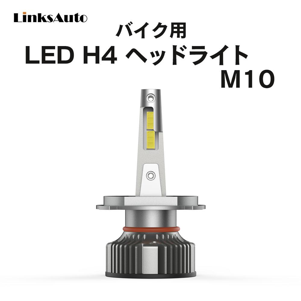 高輝度LEDヘッドライトバルブ LED H4 M10 LEDヘッドライト Hi Lo 実物 バルブ バイク用 SUZUKI 4000Lm 1988-1989 売店 ハロゲンからLEDへ スズキ 1灯 Linksauto GSX-R750 6000K GR77C
