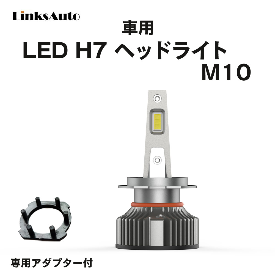 高輝度LEDヘッドライトバルブ LED H7 M10 ヘッドライト バルブ バイク用 本物 ハイビーム ロービーム 1灯 KAWASAKI 6000K 売買 ZX-6R カワサキ Linksauto blue ZX636B 4000LM