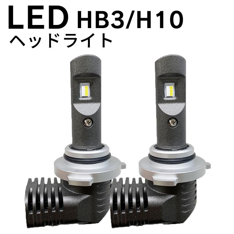 LEDバルブ P10 HB3 LEDヘッドライト 買物 純正交換 6000K 期間限定で特別価格 6000LM Linksauto 最新モデル LED H10.10~H13.3 セイバー UA4.5 2個セット ハイビーム 1年保証 HONDA SEBER ホンダ