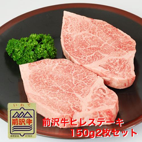 前沢牛ヒレ肉ステーキ150g×2枚 お歳暮 肉 牛肉 ブランド 和牛 冷蔵 肉質が最もやわらかい極上のステーキ肉です。味の芸術品・前沢牛【楽ギフ_包装選択】