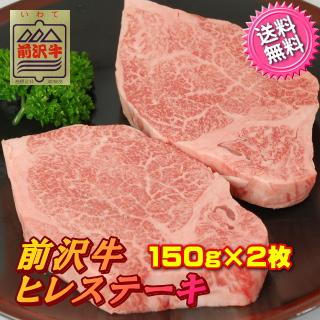 Maesawa beef tenderloin steak 150 g x 2 is the most flexible of the best steak meat. Art-beef flavor