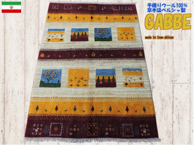 細かな密度の高級ギャッベ ギャベ 手織り ウール100% ギャッベの本場 イラン シラーズ産 ラグサイズ 246cm×167cm カーペット 絨毯 【本物保証】