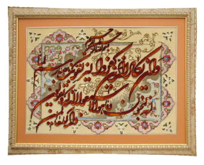 【額入りペルシャ絨毯】 手織りコルク&シルク ペルシャ絨毯 タブリーズ産 アラビア文字 コーラン【送料無料】