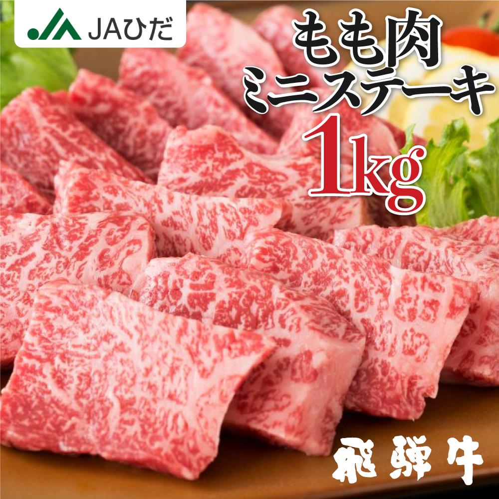 ミニステーキ用 JA飛騨 【JAひだ】飛騨牛 ※北海道・沖縄・離島別途送料1000円 お歳暮 肉 BBQ (500g×2)ステーキ もも肉 もも ギフト 1kg 牛肉