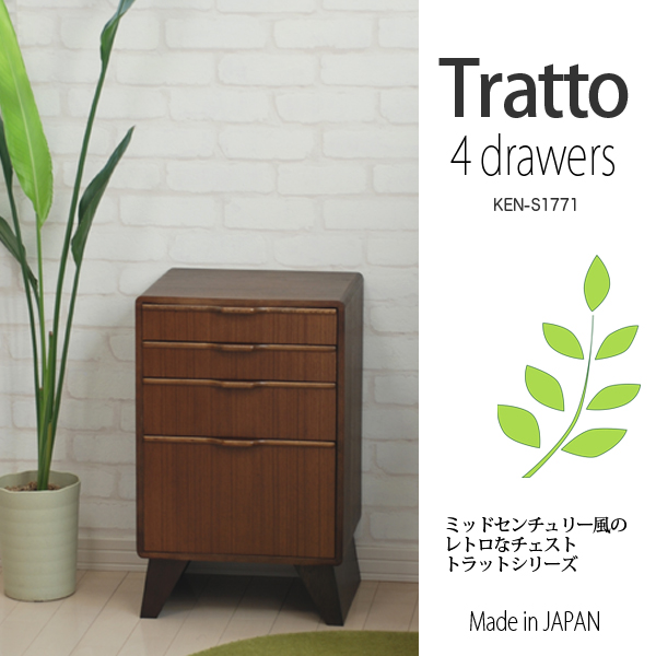 インテリアチェスト ロータイプ Tratto S1771 本州/四国/九州送料無料 【-JAJAN SPU-】