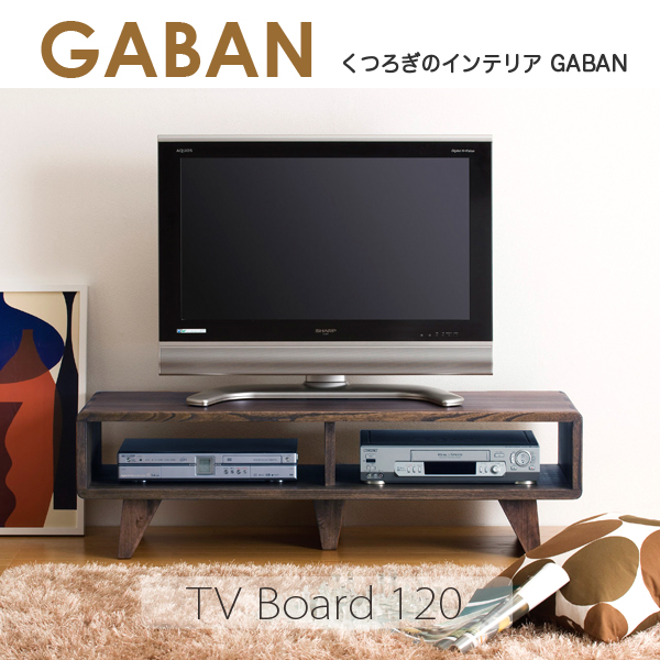 TVボード120 GABAN T5542 本州/四国/九州送料無料 【★JAJAN SPU★】