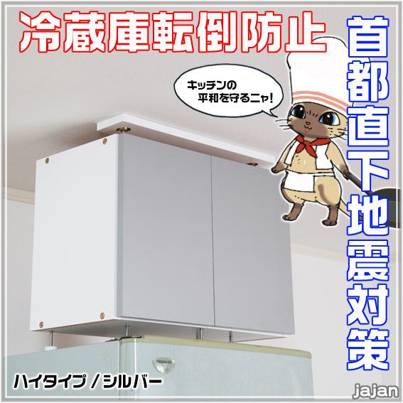 Cabinet Renewal Products: Jajan-r: Renewal Products Refrigerator On An Earthquake