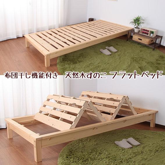 Natural Wood Slatted Flat Bed Single
