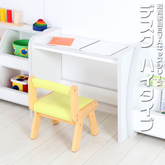Beau ■ Kids Desk High Type On Small Children Recommended! The Safety Material  Kids Storage Is Like Drawing Your Child! [Learning Desk Childrenu0027s  Furniture, ...