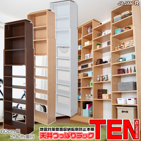 In The Earthquake Resistant Bookshelf Fall Prevention Gap Storing Rack Shelf Nursery Bedrooms Customizable To With Measures Ceiling Thrust