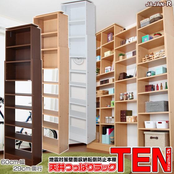 In The Earthquake Resistant Bookshelf Fall Prevention Gap Storing Rack Shelf Nursery Bedrooms Customizable