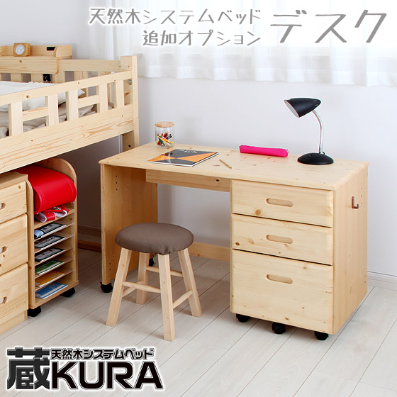 I Recommend It To A Desk Bed Lower Storing Learning Drainboard For Honshu Shikoku Kyushu Tree System Kura New Entrance