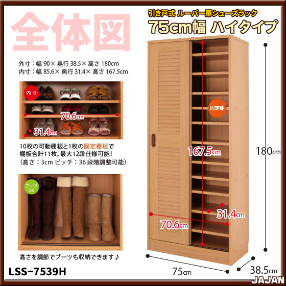 Through The Louver Door Shoe Rack 75 Cm Width High Type Large Bin Storage Box Wind Series Deodorant Effect Mold Prevention Shoes Chests