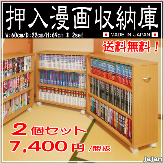 Comic Cabinets With Castors [closet Storage: Two Unique Set Manga  Powerhouse Japan Purely Collection Storage Freezer Bookshelf Slit Between  Storage Niche ...