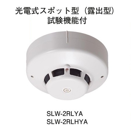 【HOCHIKI ホーチキ】PA感知器/光電式スポット型感知器[SLW-2RLYA]