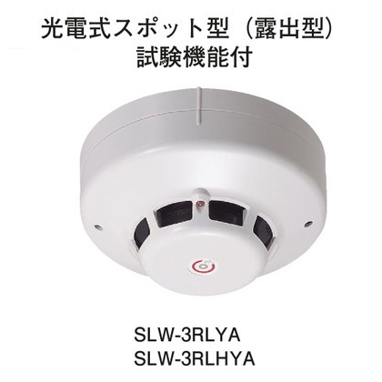 【HOCHIKI ホーチキ】PA感知器/光電式スポット型感知器[SLW-3RLYA]