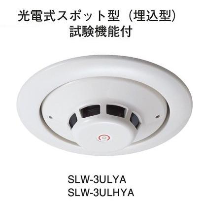 【HOCHIKI ホーチキ】PA感知器/光電式スポット型感知器[SLW-3ULHYA]