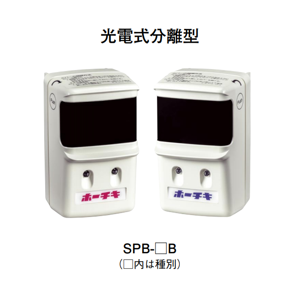 【HOCHIKI ホーチキ】電式分離型感知器[SPB-1A]