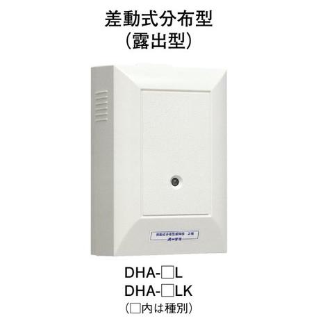 豪華な 火災報知設備は激安の弱電館で HOCHIKI ホーチキ 熱感知器 DHA-3L 結婚祝い
